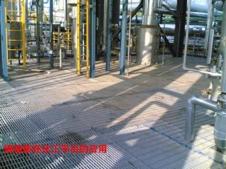 钢格板产品广泛运用于石油、化工