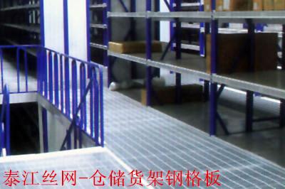 仓储货架钢格板